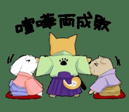 Dog Samurai My name Hachi. sticker #928535