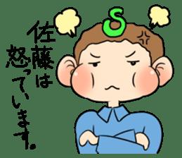 sato san sticker #932412
