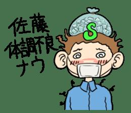 sato san sticker #932416