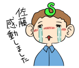 sato san sticker #932417
