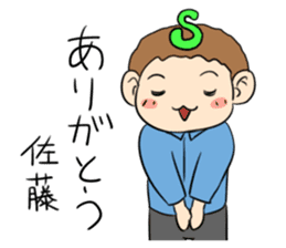 sato san sticker #932419