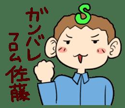 sato san sticker #932425