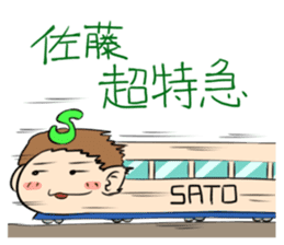 sato san sticker #932433