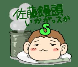 sato san sticker #932434