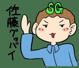 sato san sticker #932438