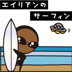 Alien is Surfing (Japanese)