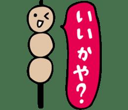 Suzaka Dango sticker #935664