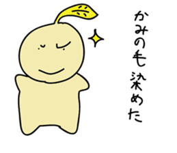 a young plant Nae-chan sticker #937415