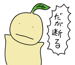 a young plant Nae-chan sticker #937426
