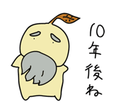 a young plant Nae-chan sticker #937438