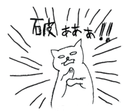 Graffiti cat lazily sticker #954308