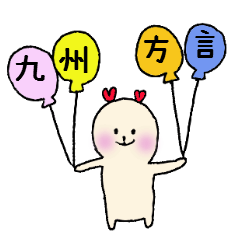 Heartchan's sticker (the Kyushu dialect)