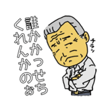 Uncle of Oita sticker #979413