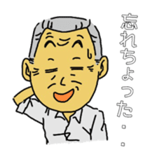 Uncle of Oita sticker #979425