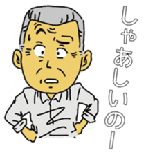 Uncle of Oita sticker #979427
