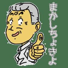 Uncle of Oita sticker #979429