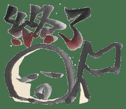 Japanese MOJI sticker #980778