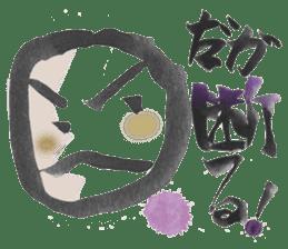 Japanese MOJI sticker #980802