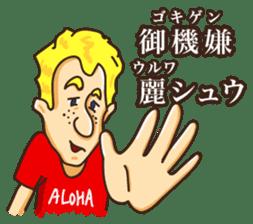John likes Japanese sticker #981327