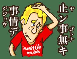 John likes Japanese sticker #981357
