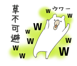 Internet glossary with White Bear sticker #985107