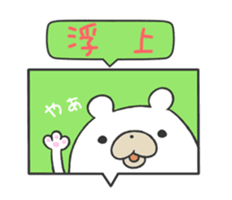 Internet glossary with White Bear sticker #985126