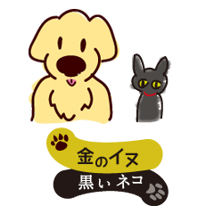 Golden dog and Black cat