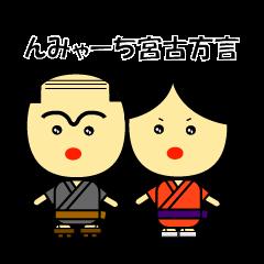 Speaking Miyakojima Words from Japan