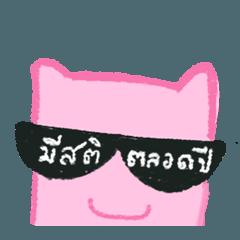 Pinkcat and Fatdog : Xmas & newyear wish