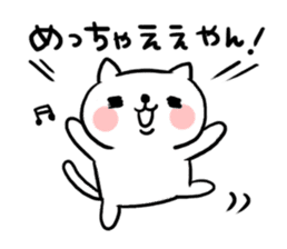 The cat of the Sanuki dialect sticker #992288