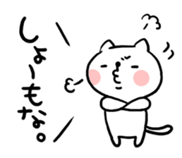 The cat of the Sanuki dialect sticker #992291