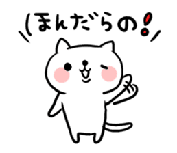 The cat of the Sanuki dialect sticker #992292