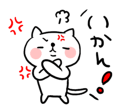 The cat of the Sanuki dialect sticker #992296