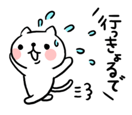 The cat of the Sanuki dialect sticker #992305