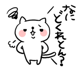 The cat of the Sanuki dialect sticker #992310