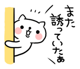 The cat of the Sanuki dialect sticker #992315