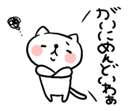 The cat of the Sanuki dialect sticker #992322