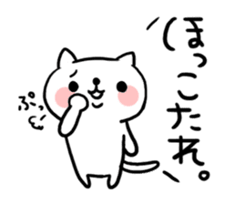 The cat of the Sanuki dialect sticker #992325