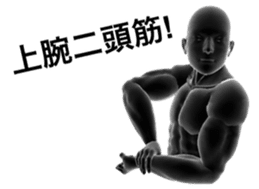 3D EXERCISE HUMAN sticker #1003281
