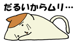 Impossible cat sticker #1004975