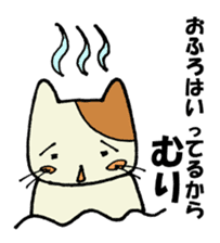 Impossible cat sticker #1004978