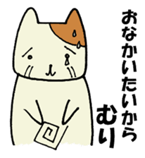 Impossible cat sticker #1004982