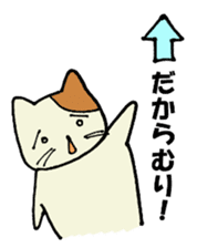 Impossible cat sticker #1005003