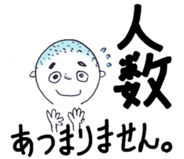 Shobo chan sticker #1005741