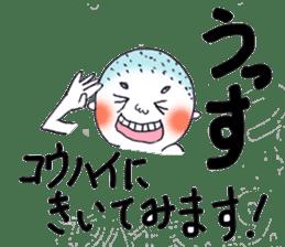 Shobo chan sticker #1005747