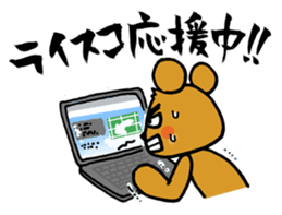 kuma-goro sticker #1006393