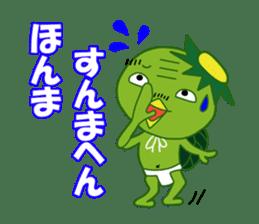 Old man of the Kansai dialect Kappa sticker #1011536