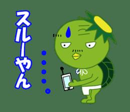 Old man of the Kansai dialect Kappa sticker #1011544