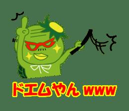 Old man of the Kansai dialect Kappa sticker #1011546