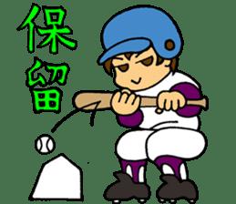 Baseball man!! sticker #1043844